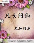 长歌李白:春宫外传